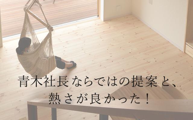 青木社長ならではの提案と、熱さが良かった!