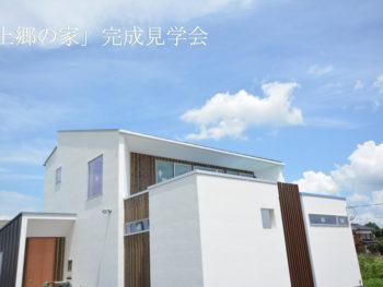 「上郷の家」完成見学会