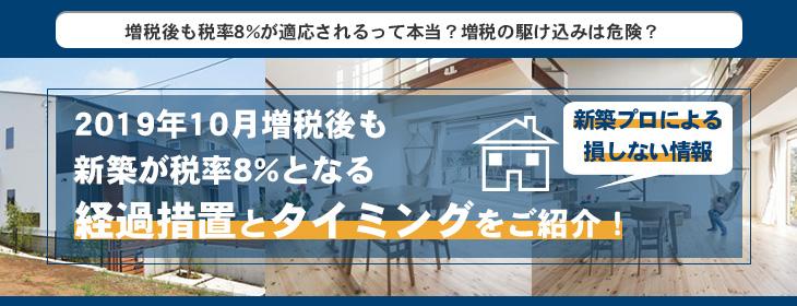 新築、増税、経過措置についてのTOP画像
